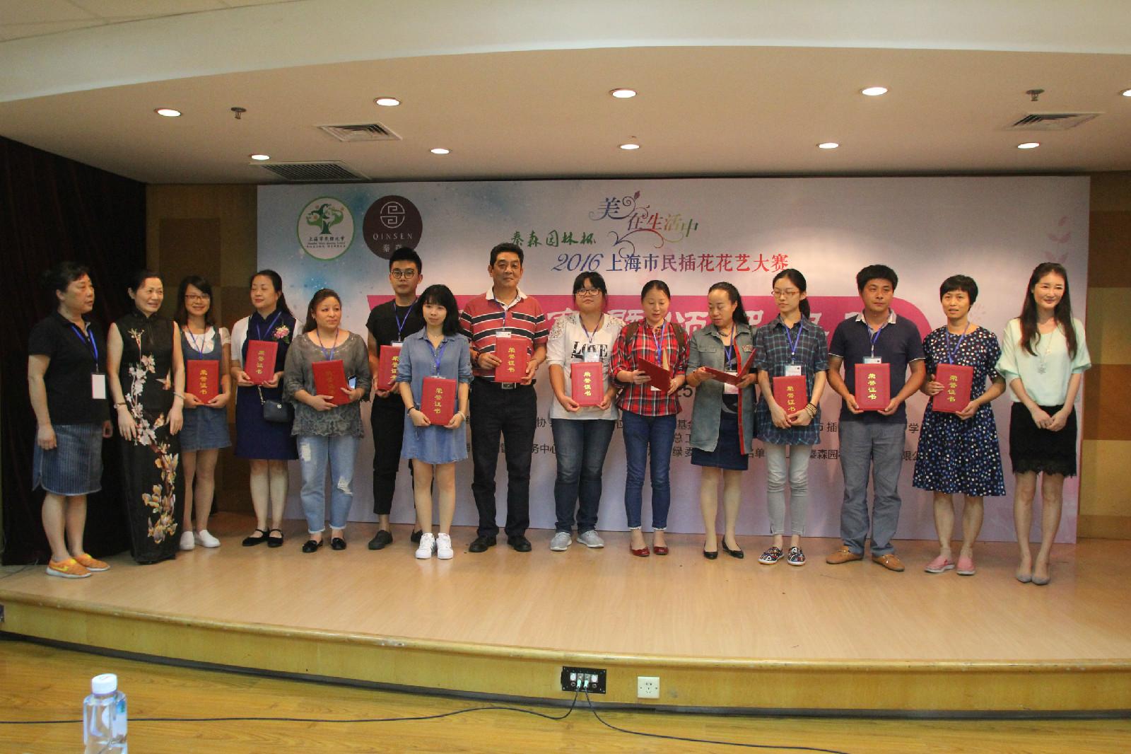 高职学院,高级技校工会参加2016上海市民插花花艺大赛